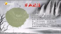 华山论鉴 (2019-11-10)