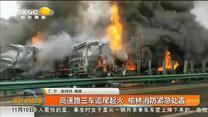高速路三車追尾起火 榆林消防緊急處置