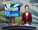 全民愛體育 (2019-11-12)