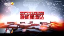 晚間新聞站(2019-11-12)