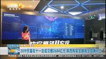 2019天猫双十一总成交额2684亿元 陕西购买金额排全国第17位