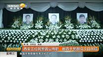 西安三位民警因公殉職 數百干警群眾今日吊唁