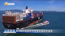 1-10月我国对外贸易发展稳中提质