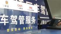 [西安]首家车驾管社会服务中心启用 一站满足司机五种需求