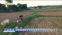 中巴组建联合实验室提升巴农业自动化水平