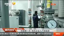 陕西西安:供暖第一天 供热企业入户测温度
