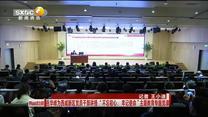 """岳华峰为西咸新区党员干部讲授""""不忘初心 牢记使命""""主题教育专题党课"""