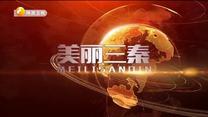 美丽三秦 (2019-11-16)