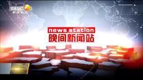晚間新聞站 (2019-11-17)