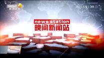 晚間新聞站 (2019-11-18)