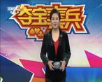 夺宝秦兵 (2019-11-17)