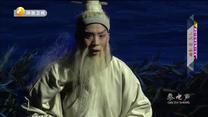 秦之声 (2019-11-15)