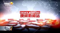 晚間新聞站 (2019-11-19)