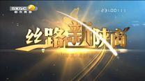 丝路新陕商 (2019-11-18)
