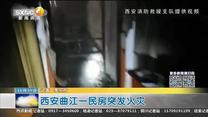 西安曲江一民房突发火灾