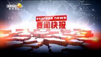 晚間新聞站 (2019-11-20)
