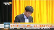 第一新聞早間播報 (2019-11-21)