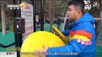 探訪西安首個智能運動健身廣場