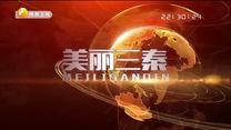 美丽三秦 (2019-11-23)