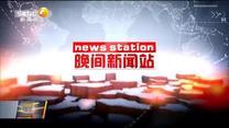 晚間新聞站 (2019-11-24)