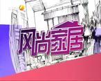 风尚家居 (2019-11-23)