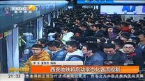 西安地鐵將啟動常態化客流控制