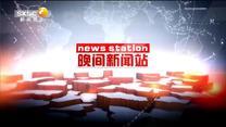 晚間新聞站 (2019-11-25)