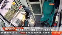 行车途中路遇事故 公交司机乘客紧急施救