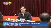 我省举行新当选中国科学院中国工程院院士座谈会 胡和平出席并讲话