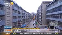 西安:改造老舊小區 建設宜居家園