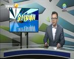 全民愛體育 (2019-11-28)
