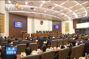 十三屆人大常委會第十四次會議閉幕 省十三屆人大三次會議將于2020年1月15日召開 胡和平主持會議并講話
