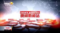 晚間新聞站 (2019-11-30)