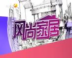 风尚家居 (2019-11-30)