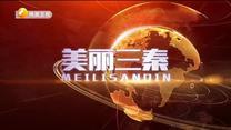 美丽三秦 (2019-11-30)