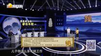 华山论鉴 (2019-12-01)