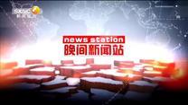 晚間新聞站 (2019-12-02)
