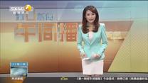 新修訂《陜西省秦嶺生態環境保護條例》12月1號起正式執行