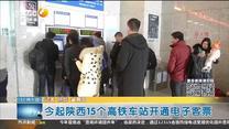 今起陕西15个高铁车站开通电子客票