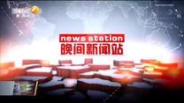 晚间新闻站 (2019-12-06)
