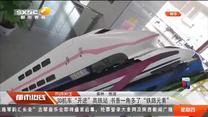 """3D机车""""开进""""高铁站 书香一角多了""""铁路元素"""""""