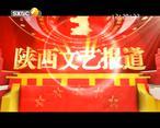 陕西文艺 (2019-12-06)