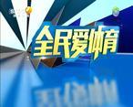 全民愛體育 (2019-12-05)