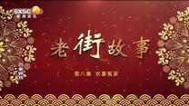 百家碎戏 老街故事(八)