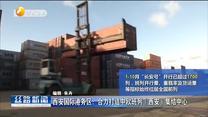 西安國際港務區:合力打造中歐班列(西安)集結中心