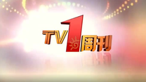 [TV1周刊] 周周有精彩