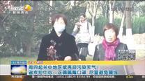 周四起关中地区或再迎污染天气 省疾控中心:正确佩戴口罩 尽量避免晨练
