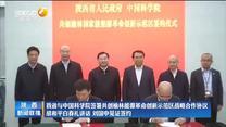 我省與中國科學院簽署共創榆林能源革命創新示范區戰略合作協議 胡和平白春禮講話 劉國中見證簽約