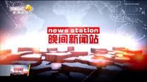 晚間新聞站 (2019-12-10)