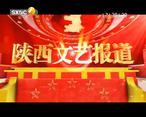 陕西文艺 (2019-12-11)